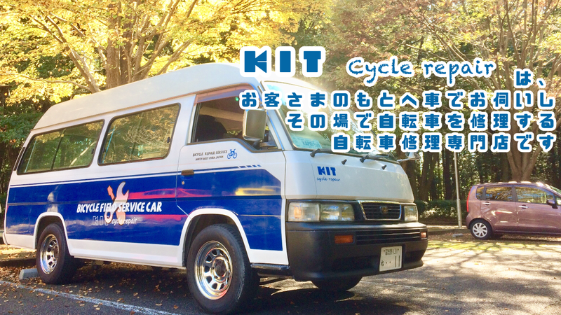 KITcyclerepair