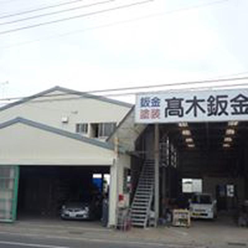 高木自動車鈑金