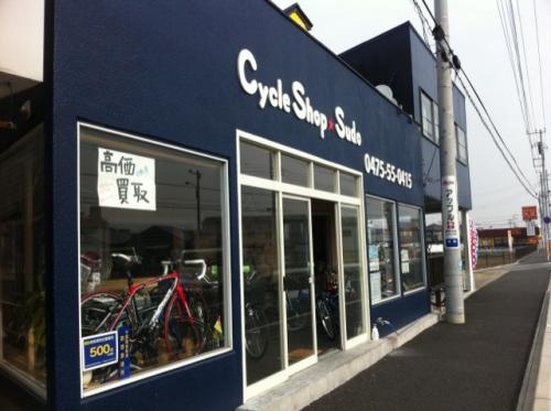 Cycle Shop Sudo (自転車・バイク)