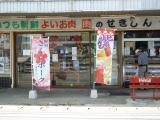 肉のせきしん(株式会社せきしん)