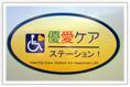 介護タクシー 『優愛ケアステーション』