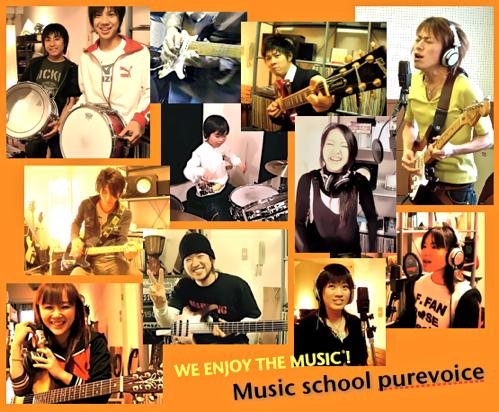 ミュージックスクール・ピュアボイス
